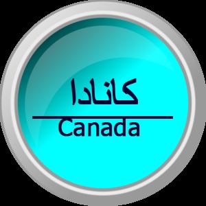 ویزا کانادا | آژآنس آوازه سیر | ویزا شنگن