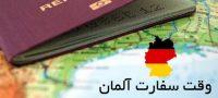 روش جدید ویزای آلمان